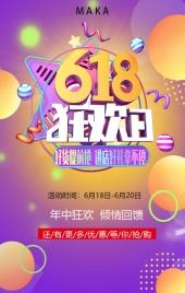618炫酷快闪扁平简约设计风动感年中大促促销宣传主题模板