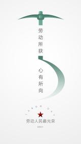 创意简约极简绿色劳动节放假通知五一国际劳动节通用放假通知宣传海报