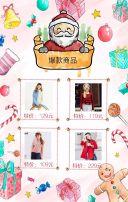 手绘圣诞节商家促销打折优惠活动推广宣传圣诞活动圣诞促销