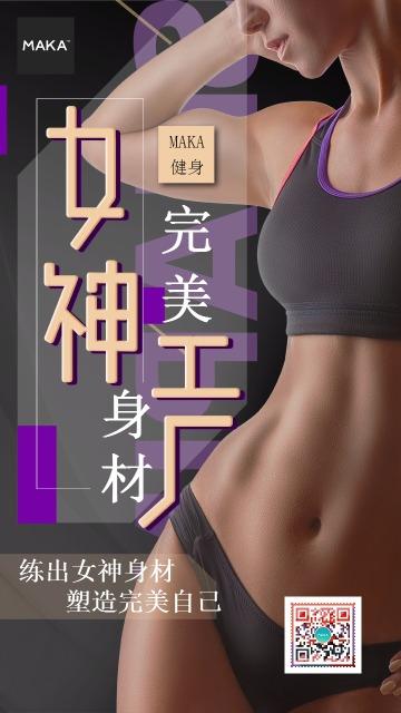 灰色简约风女神工厂完美塑形健身海报