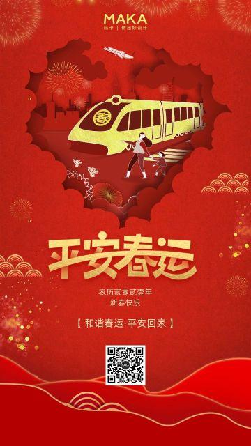 红色喜庆中国风春运交通安全手机海报