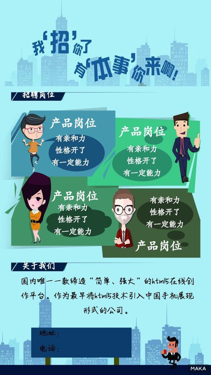 企业通用招聘人才海报蓝色卡通风格