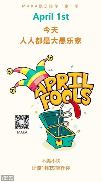 愚人节快乐娱人节快乐4月1日