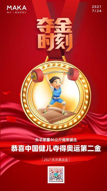 东京奥运会夺冠第二金热点宣传海报