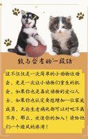 可爱简约流浪动物之家活动邀请函/宠物以领养代替购买