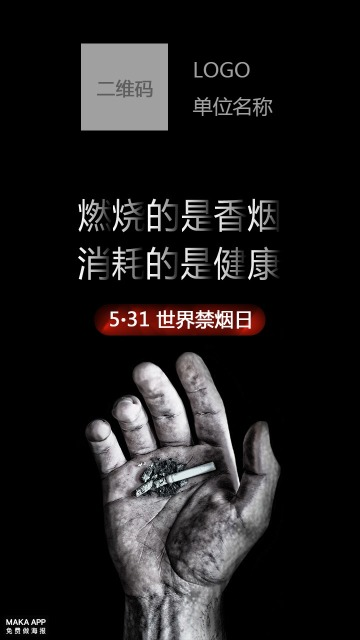灰色5.31世界禁烟日戒烟吸烟有害健康海报