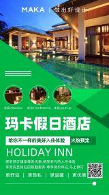 绿色简约风酒店促销宣传假日酒店海报