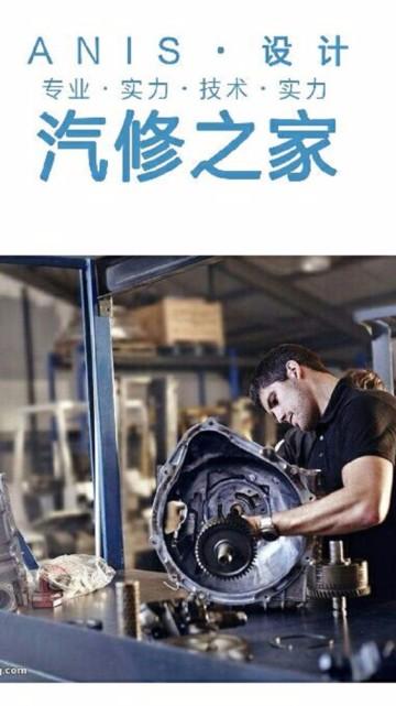 汽修公司宣传