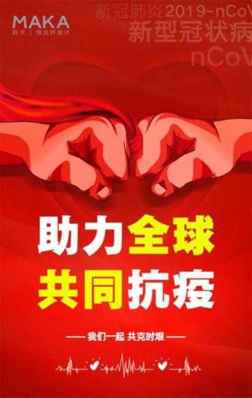 红色助力全球共同抗疫宣传H5