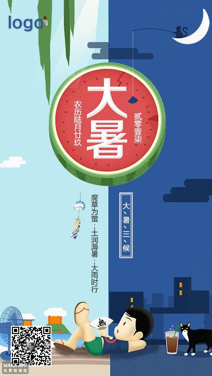 创意大暑节气宣传海报推广