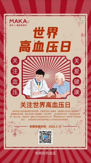 时尚炫酷世界高血压日公益宣传海报