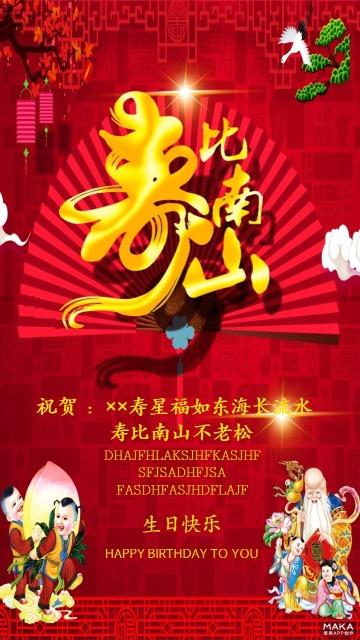生日祝福贺卡喜庆中国风