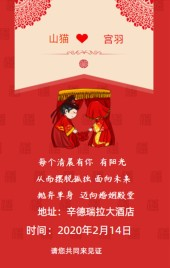 红色大气喜庆浪漫得婚礼邀请函