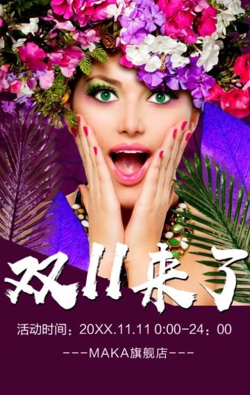 紫色双11化妆品美妆行业活动促销推广产品介绍H5创意大气国际风格高端紫色