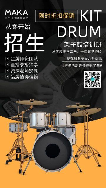 灰色时尚架子鼓乐器培训招生优惠促销活动手机海报