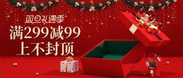 红色简约双旦礼遇季商家促销宣传公众号首图