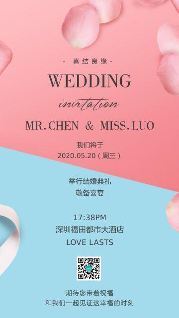 粉色森系婚礼邀请函结婚请柬邀请函海报模板
