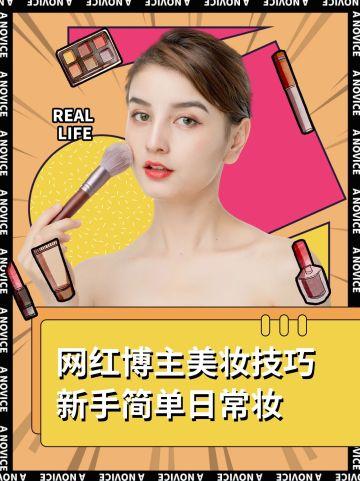 黄色简约孟菲斯风格美妆教程宣传小红书封面