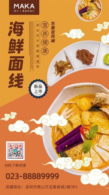 黄色系简约平面海鲜餐饮商家宣传海报
