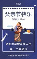 卡通手绘父亲节祝福贺卡H5