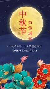 中秋节活动中秋节放假通知海报