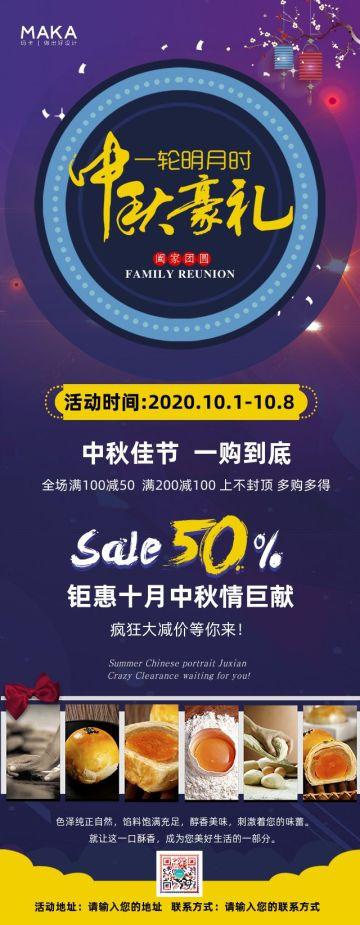时尚现代风商超/微商/店铺中秋月饼促销宣传通知宣传海报