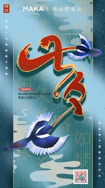 中国情人节传统七夕节日海报