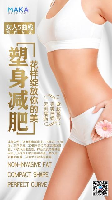 简约大气美容医疗塑身减肥促销宣传海报