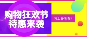 天猫淘宝双十一/双十二购物狂欢节/周年庆公众号封面大图