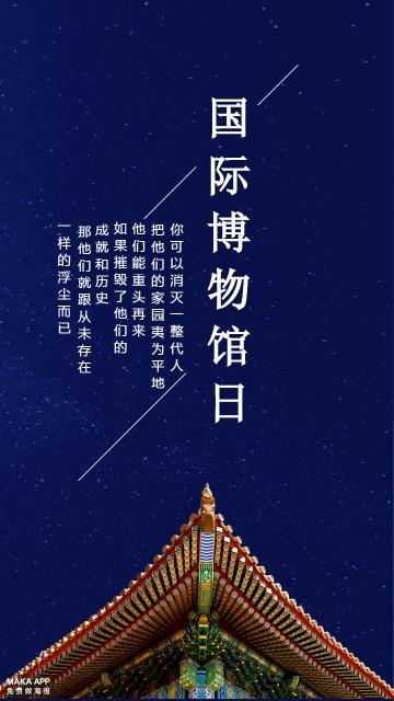 国际博物馆日宣传海报