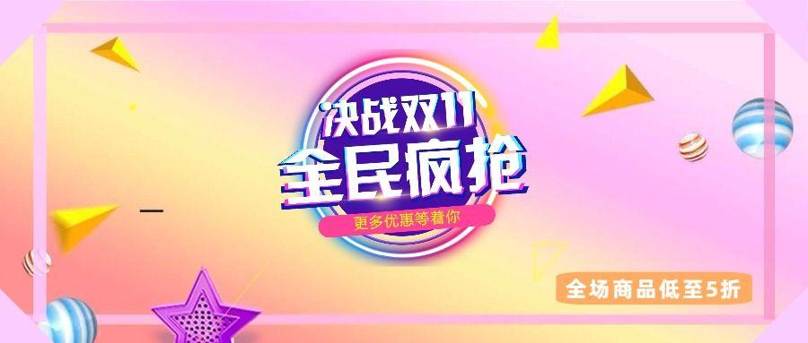 天猫淘宝双十一购物狂欢节公众号封面大图
