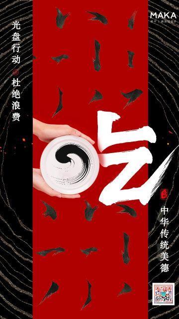 毛笔书法中国风厉行节约公益海报