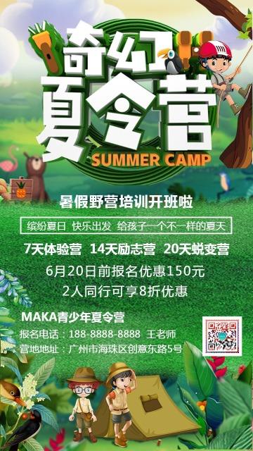 绿色森系清新暑期夏令营招生宣传海报