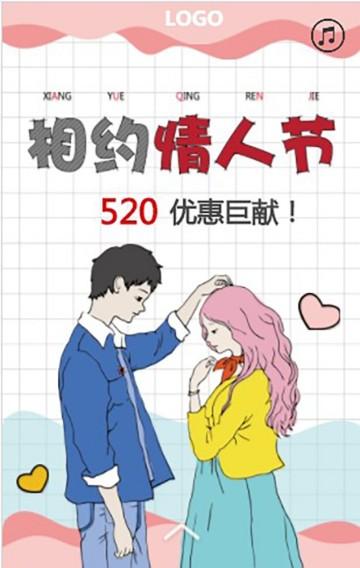 520情人节促销通用模板活动打折卡通