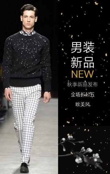 时尚男装新品发布