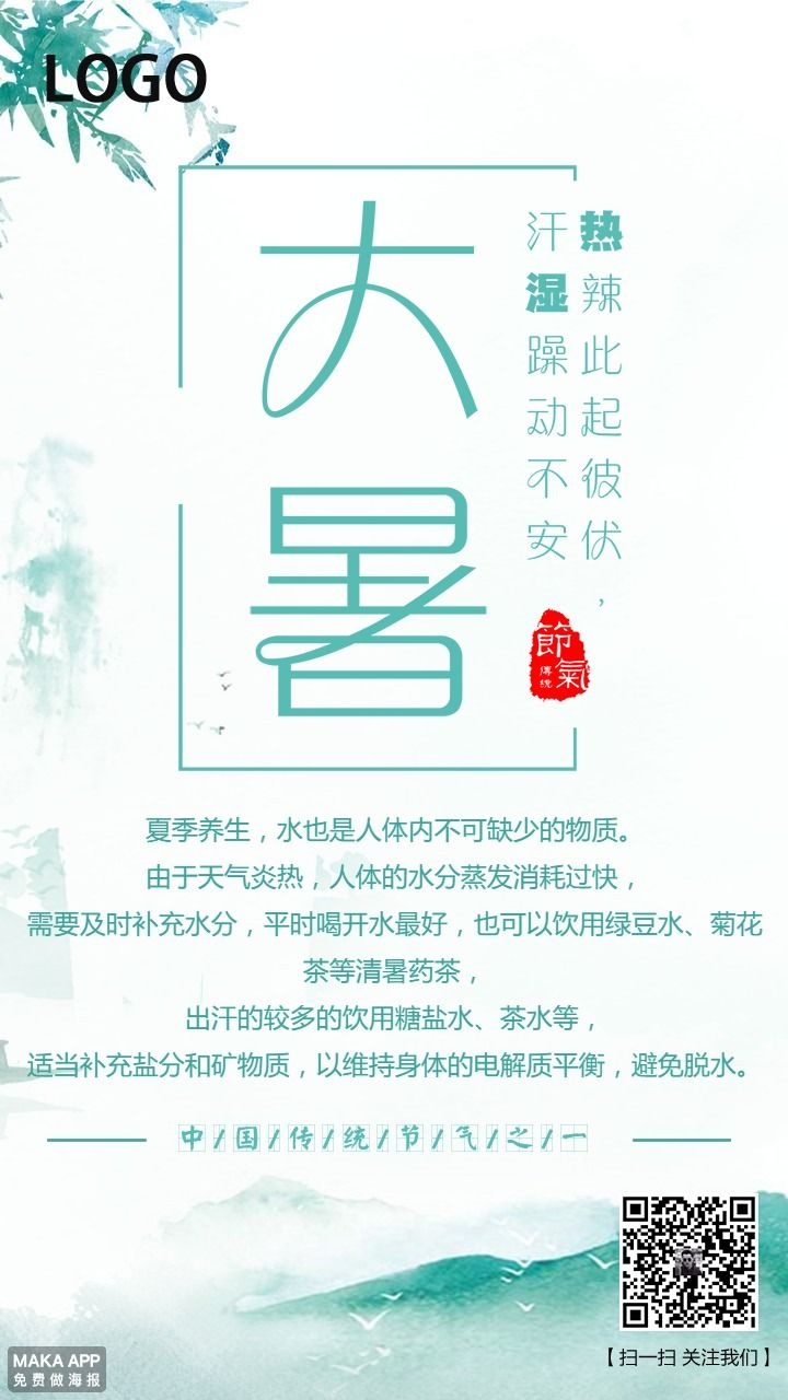 小清新大暑节气企业宣传海报