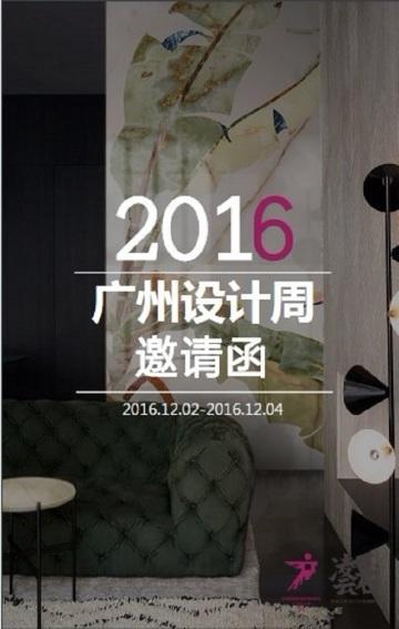 邀请函-广州设计周邀请函2016