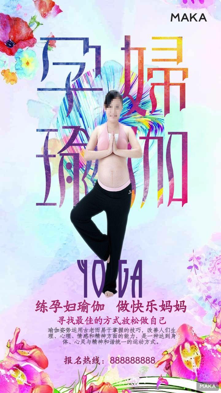 练孕妇瑜伽
