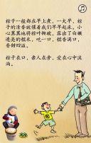 黄色浓情手绘端午节粽子节H5