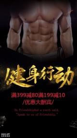 黑色时尚酷炫健身俱乐部促销宣传海报模板
