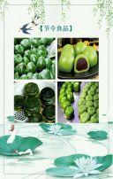 中国风清新绿色清明节放假通知文化普及手机H5模版