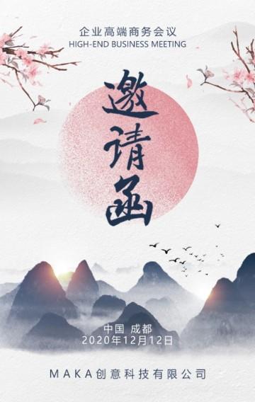 中国风水墨活动展会酒会晚会宴会开业发布会邀请函H5模板