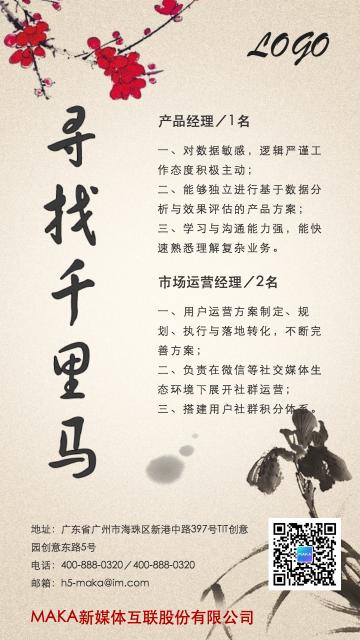 淡黄色复古中国风人才招聘海报