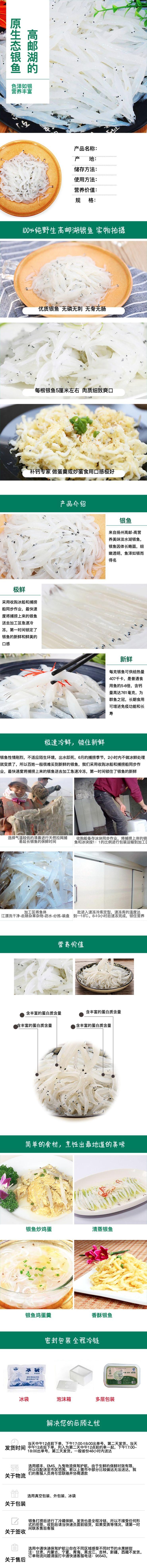 清新简约新鲜银鱼海鲜电商详情图