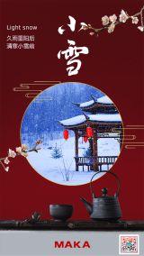 红色中国风二十四节气小雪节气宣传海报
