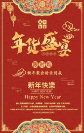 喜庆红色2020年货节电商商场打折促销H5
