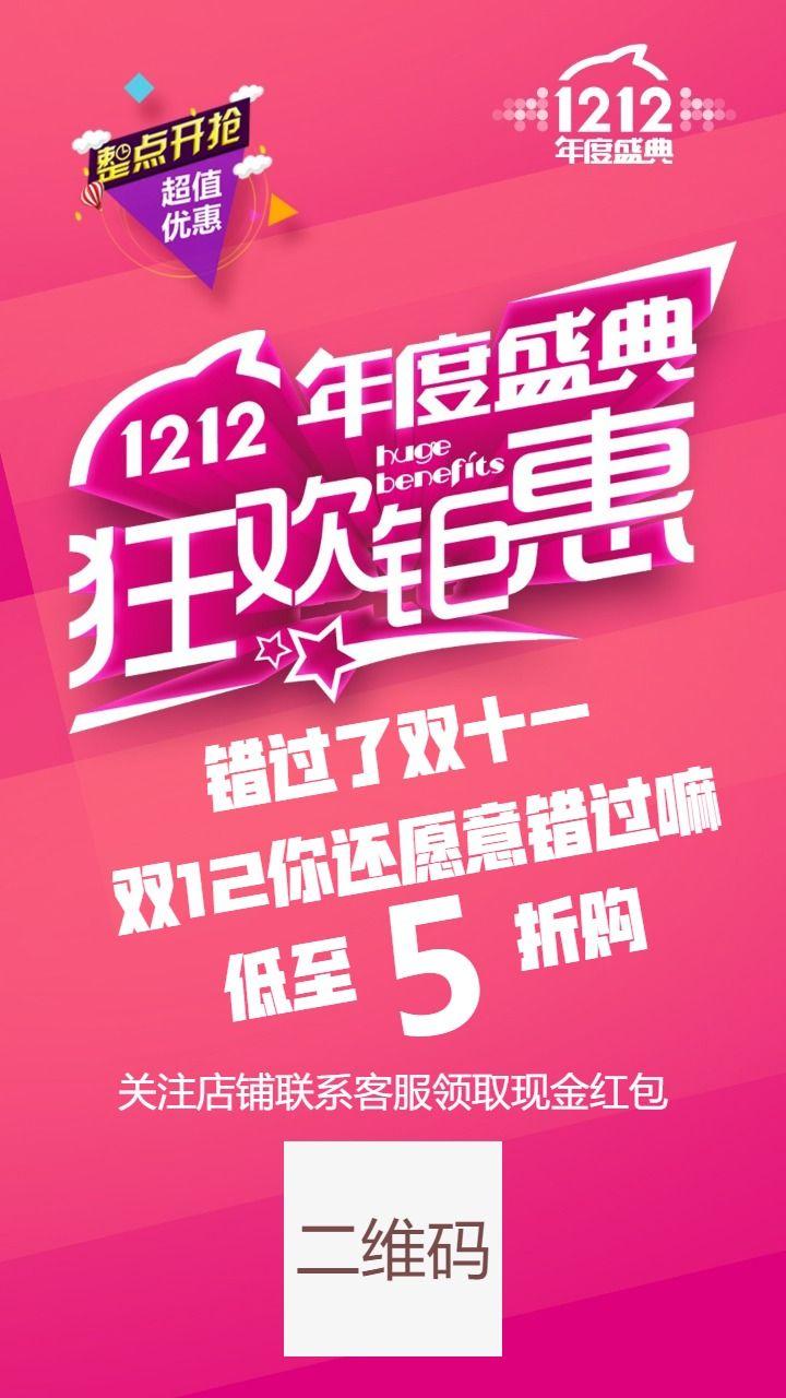 双十二狂欢促销海报