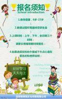 可爱清新暑假班培训学校小学培训幼儿园招生业余培训学校招生暑期兴趣班