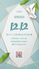 简约小清新双十二产品上新商家促销活动购物狂欢节限时抢购备战双十二宣传海报