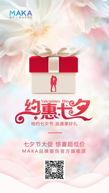 时尚温馨七夕节情人节商家活动促销海报模板